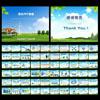 【psd】ppt设计模板 绿色环保ppt素材下载 创意模板 PSD分层模板