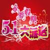 【ai】五一劳动节宣传海报设计素材 五一大派送模版