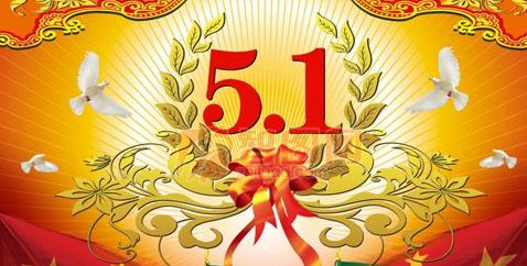 【psd】五一節圖 五一節 五一禮品 五一宣傳單 精彩五一