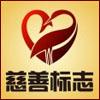 心形天鵝標志 慈善標志 AI矢量標志素材