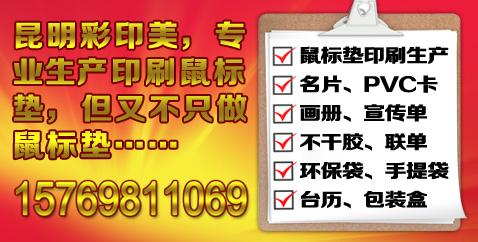 鼠标垫批发 鼠标垫出售 云南鼠标垫工厂