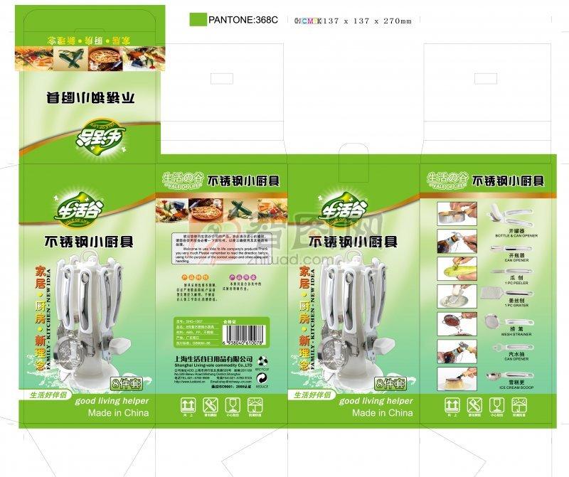8件套不锈钢小厨具SHG-1007