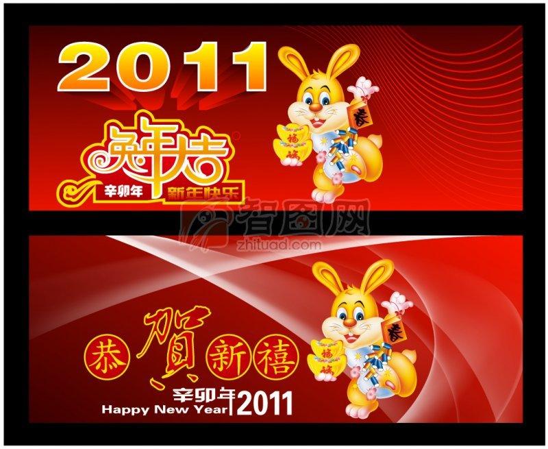 兔年大吉设计背景
