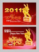 2011兔年春节背景底纹