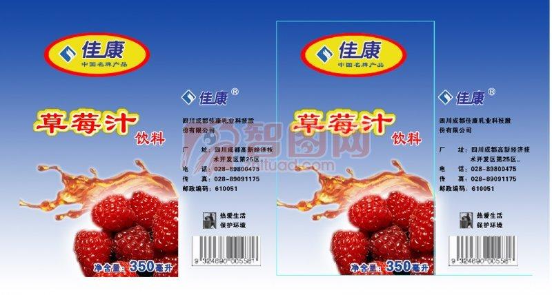 鲜红草莓汁