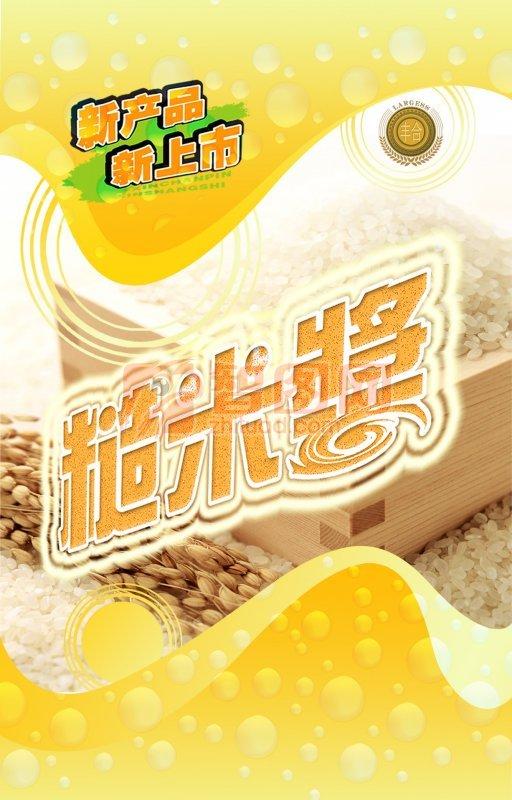 糙米新品上市