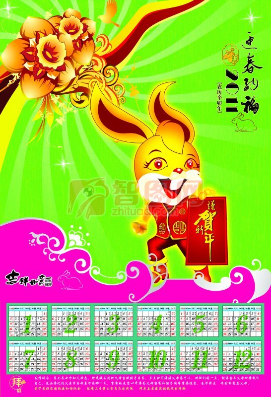 兔子日历模板