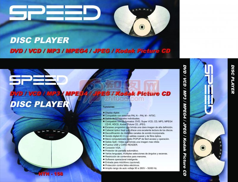 光碟包裝設計