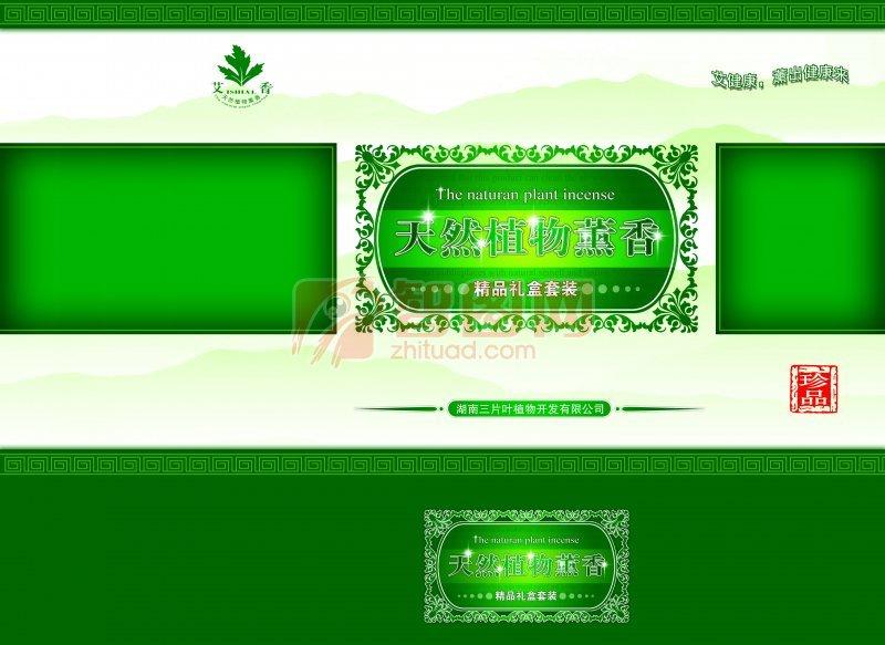 天然植物熏香劑包裝