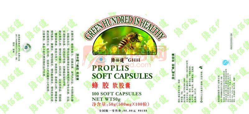 蜂胶软胶囊保健品
