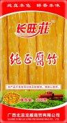 腐竹食品包裝