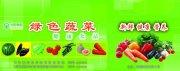 绿色蔬果包装