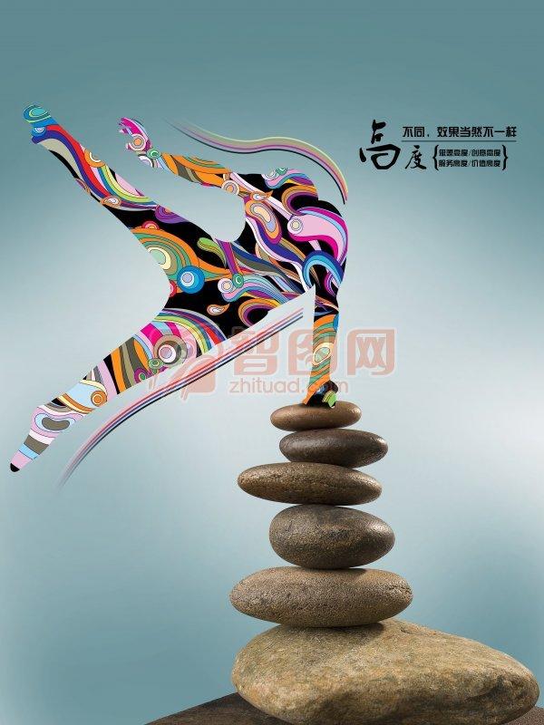 高度不同 體操海報 中國元素 psd分層