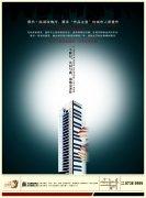 城市海报 钢琴psd分层广告 房产广告