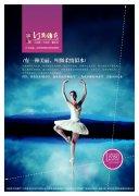 熱情似水 芭蕾舞 地產廣告