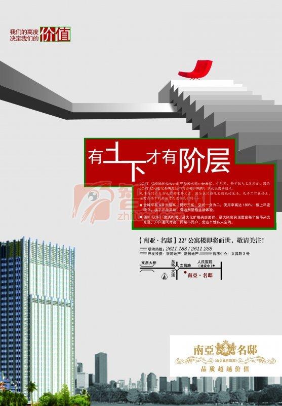 房产广告 公寓楼盘海报 psd分层素材