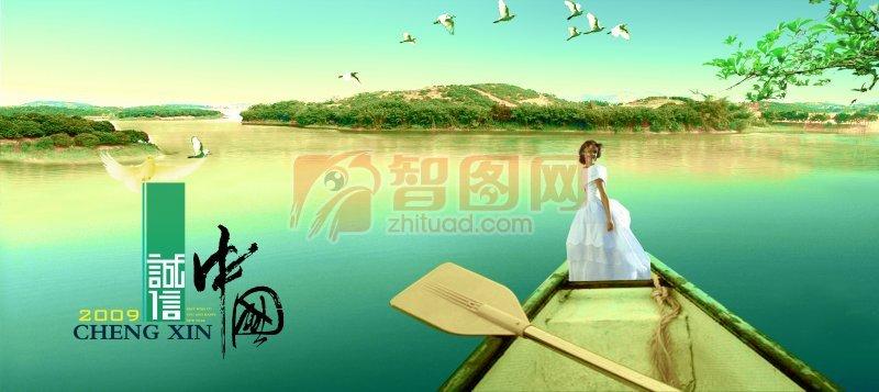 诚信中国 近水渔船 创意空间