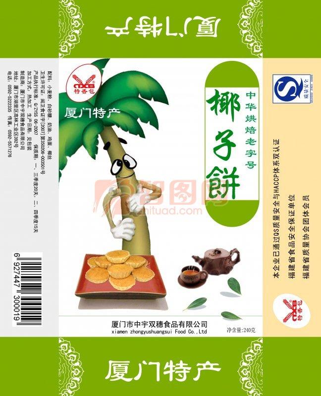 厦门特产椰子饼