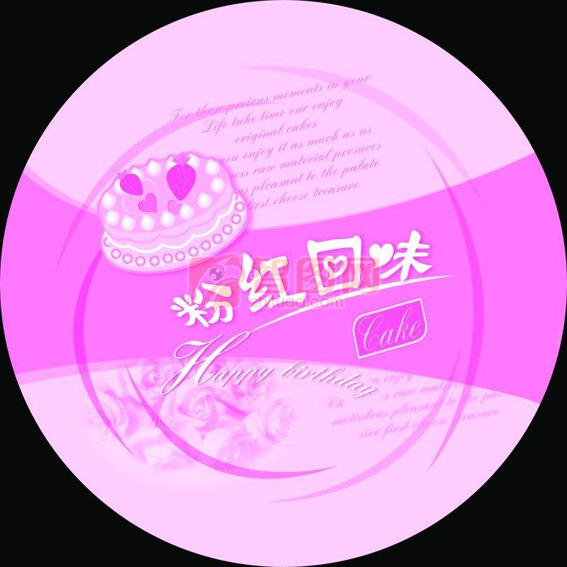 粉红蛋糕生日贺卡