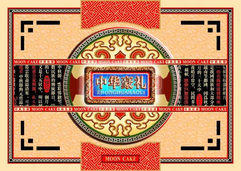 中華豪禮月餅包裝盒