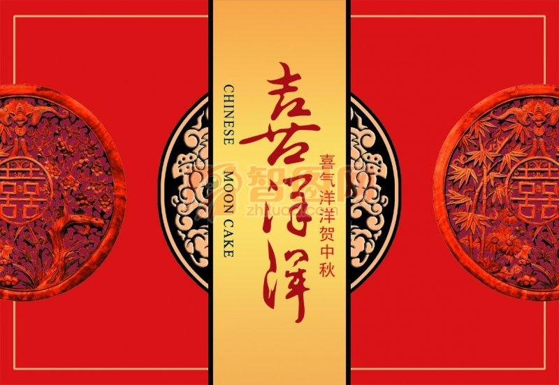 喜洋洋月饼包装设计