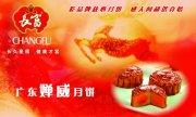 广东禅威月饼包装盒