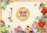 锦绣穗月月饼包装