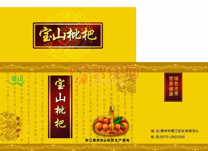 浙江衡州枇杷