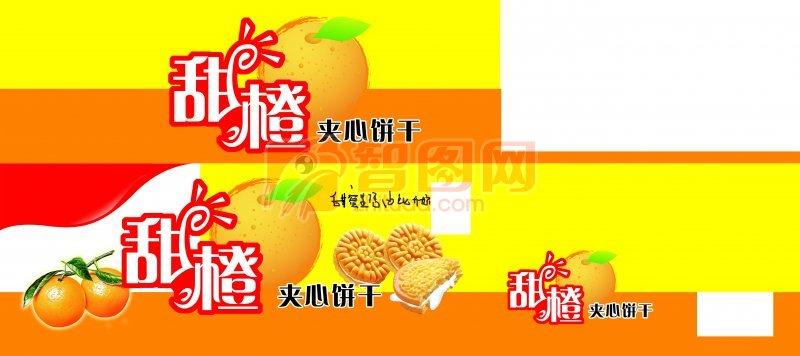 甜橙夹心饼干