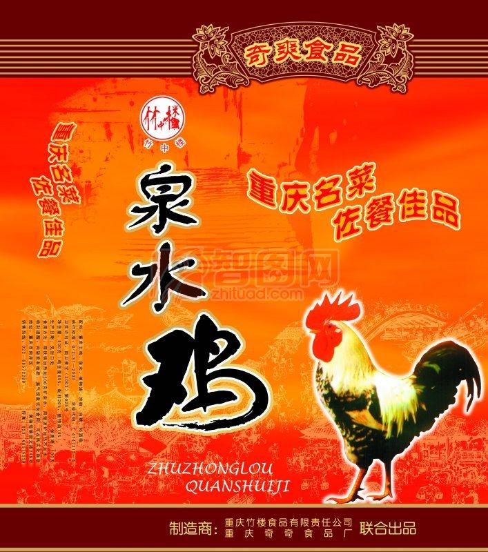 重庆泉水鸡
