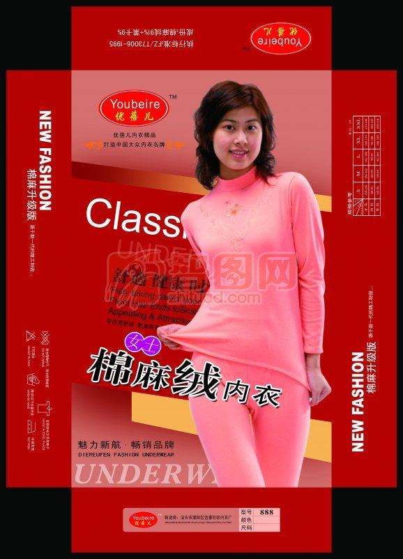 棉麻絨粉色保暖內衣