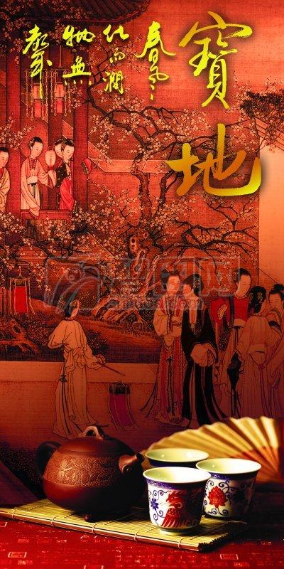 清新茶文 唐太文化