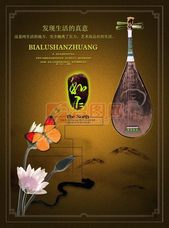 古典中国风格海报