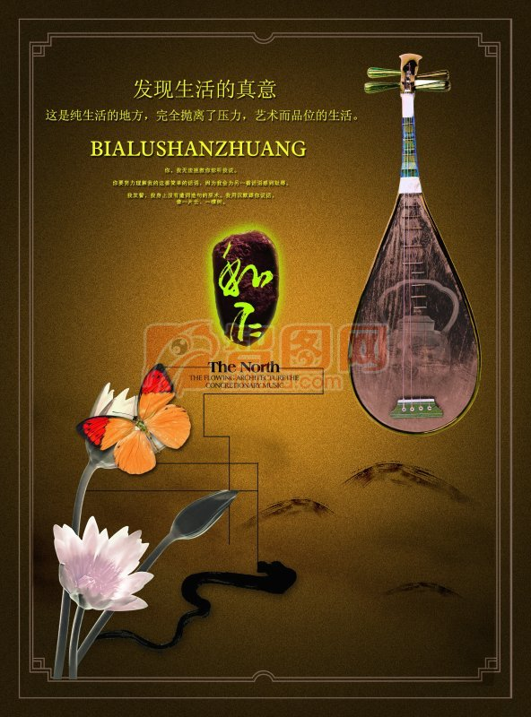 【psd】古典中国风格海报