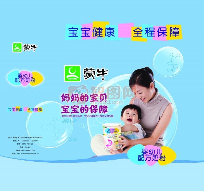 蒙牛嬰幼兒配方奶粉