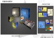 書本封面設計