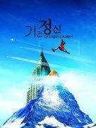 韩国风海报设计