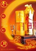 剑南春老酒