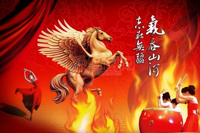天马行空_【psd】天马行空_图片编号:201101120236523290_智图网_www.zhituad.com