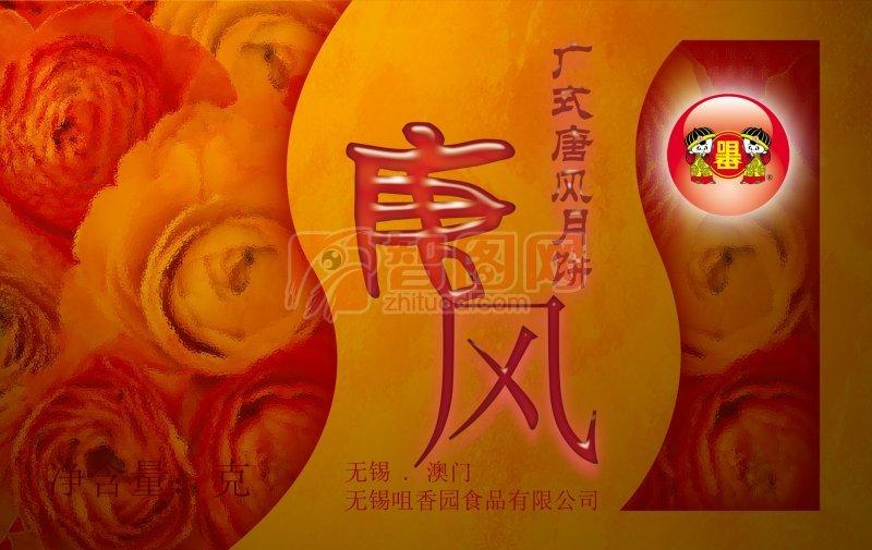 广式唐风月饼