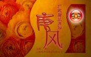 廣式唐風月餅