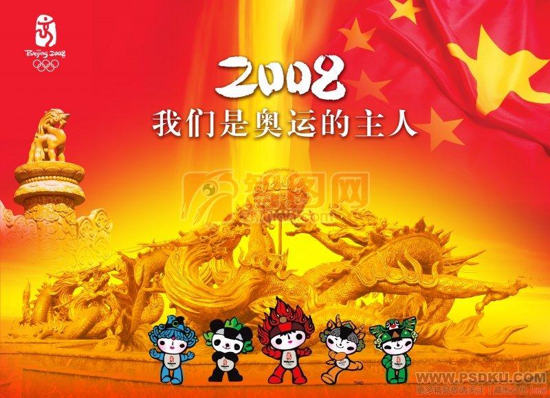 奥运海报设计
