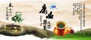 健康茶包装