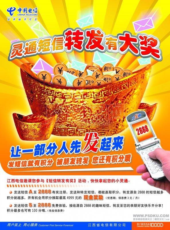 中國電信海報設計