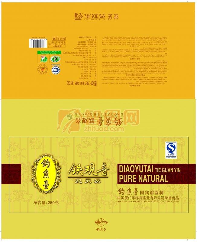 纯天然茶包装