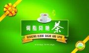调脂降糖茶包装