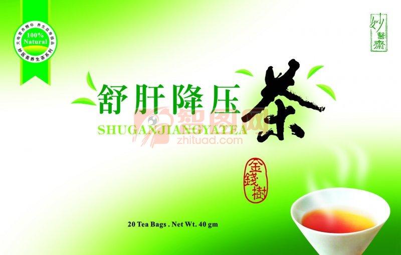 舒肝降压茶