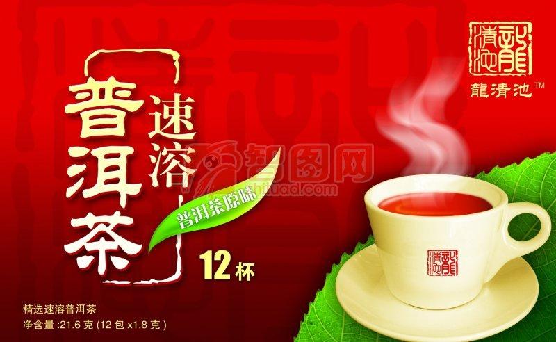 原味普洱茶