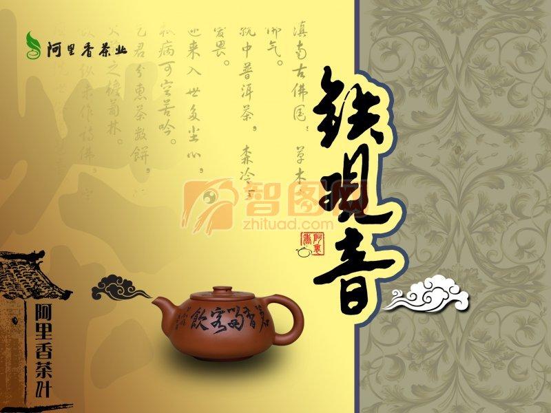 阿里香茶叶包装