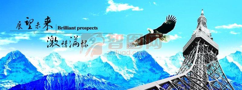 艾菲尔铁塔素材   连绵雪山素材  天高云淡背景素材-海报设计 上一